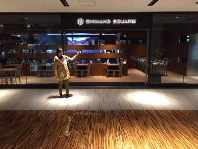 シマノスクエアに行って来ました。
