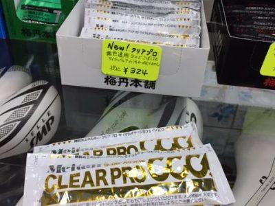 Meitanサイクルチャージから新商品が出ました✨